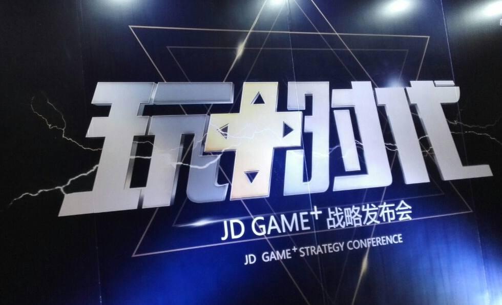 蓝鲸TMT网讯 4月21日消息,京东与联想、华硕、雷蛇、微软、英伟达、英特尔、腾讯 等全球游戏产业厂商举行战略发布会,推出JD Game+战略,成立中国游戏产业联盟。 京东表示,将在3-5年,培育和扶持30个游戏品牌,纳入500款GAME+游戏产品,与20款游戏深度合作。